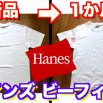 【Haines/ヘインズ】縮みはどれくらい?新品と1ヶ月後を比べてみた。