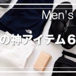 『6000円以下』メンズファッションの「六種の神器」