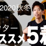 "<span class=""title"">【オススメアウター】2020年秋冬ノースフェイス TOP5</span>"
