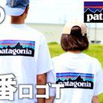 パタゴニアの不朽の名作「ロゴT」