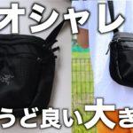 長財布・ペットボトルもすっぽり!多機能な小型バッグ「MAKA2」